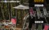 生活市集 2.4折! - 高品質鋁合金露營折疊椅