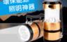 生活市集 3.6折! - 太陽能環保多功能露營燈