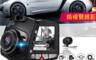 生活市集 2.2折! - 高畫質雙鏡頭行車紀錄器
