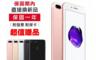 生活市集 7.9折! - AppleiPhone7 Plus智慧型手機