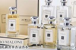 【JO MALONE】英國低調奢華香氛香水(100ml)