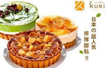 Kuki 久喜 6.4折! - 炙燒蘋果優格派/紅豆抹茶栗子派塔