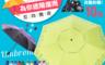 生活市集 4.0折! - 大傘面反向自開收黑膠傘(5009)