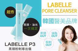 【韓國-LABELLE-醫美品牌P3黑頭粉刺導出儀】韓國知名醫美品牌出品,使用導出技術,將黑頭粉刺帶出,溫和程序,不造成皮膚刺激,還你光亮美肌! 每入只要1580元起,即可享有韓國【LABELLE】醫美品牌P3黑頭粉刺導出儀〈1入/2入〉