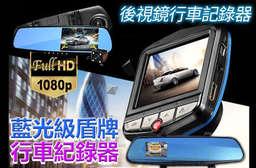 高CP值!讓【雙11搶購 4.3吋後視鏡雙鏡頭行車記錄器+8G TF卡-1入】隨時為你的行車狀況蒐證,任何交通糾紛都有它保障你! 只要1111元,即可享有【雙11搶購】4.3吋後視鏡雙鏡頭行車記錄器+8G TF卡-1入