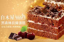 【白木屋】為您訴說滿滿的甜蜜心意!經典口味-黑森林長條蛋糕千萬別錯過!巧克力的醇香細膩搭配黑櫻桃的甜蜜氣息,鬆軟綿密帶出深度美味,每口都是醉人饗宴! 24家分店 只要229元,即可享有【白木屋】黑森林長條蛋糕(巧克力蛋糕+黑櫻桃餡)一條