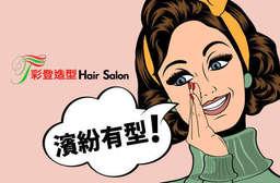 多家分店!【彩登造型全省店家】為您設計全新造型,專業設計師掌握流行趨勢,大膽創造全新時尚造型,燙直、燙捲、染髮通通沒問題! 17家分店 只要799元,即可享有【彩登造型全省店家】「就是為您」打造時尚燙護剪/染護剪專案〈含健康洗髮 + 沙宣造型剪髮 + 染/燙前髮質調整處理 + 時尚染髮/造型挑染/造型燙髮/離子燙/冷燙/空氣燙/質感燙 七選一 + 燙染後淨化洗髮 + 燙染後修護乳護髮,不分長短髮〉