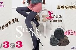 【買3送3】美的誘惑天鵝絨保暖褲襪