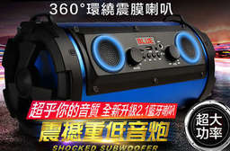 【4.1藍芽智能巨獸級強震重音藍芽喇叭,顏色:藍】強震重音播放音樂就是這麼動聽又震撼,內建藍牙4.1,手機、平板輕鬆穩固連接!還可接記憶卡、隨身碟! 每入只要1189元起,即可享有4.1藍芽智能巨獸級強震重音藍芽喇叭〈1入/2入/4入/6入/8入,顏色:藍〉
