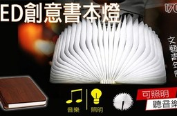 LED創意書本燈