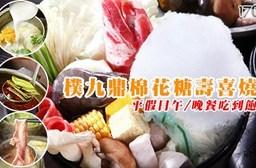 樸九鼎棉花糖壽喜燒-平假日午/晚餐吃到飽單人券
