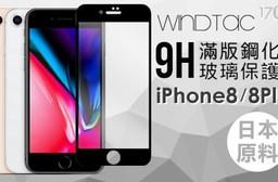 iPhone 8/8 Plus 滿版鋼化9H旭硝子玻璃保護膜