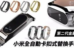 金屬小米卡式替換手環
