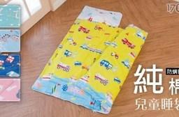 台灣製四季兩用純棉兒童睡袋