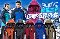 機能性、時尚感兼具!【專櫃級防風三穿保暖衝鋒外套】外層防風搭配保暖內裡,組合一件成三合一超暖外套,加絨加厚超抗寒,腋下透氣設計,專為戶外愛好者設計,穿上不會悶熱! 每件只要1088元起,即可享有專櫃級防風三穿保暖衝鋒外套〈任選1件/2件/4件/6件,款式/顏色可選:男款(碳灰/彩藍/大紅/卡其/橘黃/黑/軍綠)/女款(玫紅/大紅/淺紫/月藍/黑),男款尺寸可選:L/XL/2XL/3XL/4XL/5XL/6XL,女款尺寸可選:M/L/XL/2XL/3XL〉