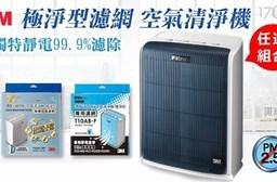 3M 濾網系列-極淨型空氣清淨機FA-T10AB專用濾網T10AB-F