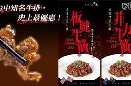 赤鬼炙燒牛排-超值排餐饗宴