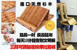 【天然原木杉木可調式折疊拉筋板】可三段式調整,自由選擇適合自己的角度使用,且耐重120公斤!每天拉筋舒緩疲勞,麻吉請好好愛護自己的Body! 只要1370元,即可享有天然原木杉木可調式折疊拉筋板1入