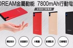 【XDREAM 】金屬動能 液晶顯示行動電源(7800mAh)
