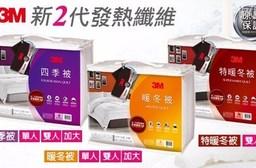 【3M】新2代發熱纖維四季被-單人(NZ250)