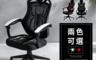 生活市集 4.4折! - 完美支撐高背靜音電腦椅