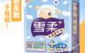 生活市集 8.9折! - 雪柔金優質平版衛生紙
