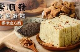 崇順發水蒸蛋糕店-古早味鹹蛋糕/古早味經典蛋糕