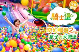 重金打造的室內兒童夢想天堂!【騎士堡】以充滿童話色彩氛圍,將教育的意涵及地方特色融入,一場感官及遊玩的全新體驗!讓孩子自由探索,趣味性十足! 只要219元,即可享有【騎士堡】兒童奇幻城堡童歡時段暢遊二小時〈含騎士堡童歡時段「奇幻樂園」二小時體驗優惠:京華堡-小美人魚的家/桃園堡-小紅帽的家/新竹堡-桃樂絲的家/台中堡-小木偶的家/台南堡-愛麗絲的家/左營堡-海王子的家/高雄堡-小矮人的家 任選一分店〉