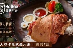 Mr.Onion天蔥牛排單人精選豪華排餐