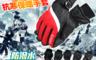 生活市集 2.6折! - 防雨抗寒超透氣保暖手套