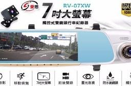 【IS 愛思】RV-07XW 7吋觸控式雙鏡頭行車紀錄器