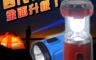 生活市集 1.8折! - 豪華多功能手電筒露營燈