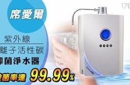 【席愛爾】紫外線銀離子活性碳抑菌淨水器