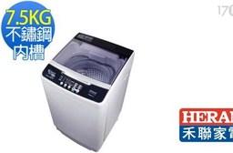 【HERAN禾聯】7.5公斤全自動洗衣機 HWM-0751