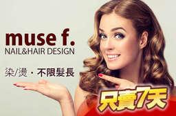 你妳絕對沒看錯,現在就能知道花小錢變美的小祕密!【muse f. NAIL&HAIR DESIGN】優質變髮專案,讓您頂著天使光環,近裕民夜市! 板橋區 只要499元,即可享有【muse f. NAIL&HAIR DESIGN】A.創意造型燙髮(不限髮長) / B.質感色彩染髮(不限髮長)