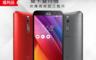 生活市集 4.8折! - ASUS ZenFone2智慧手機