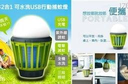 【歌林】2合1可水洗USB行動捕蚊燈