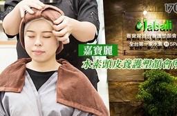 嘉寶麗水素頭皮養護塑顏會所-水素頭皮養護課程