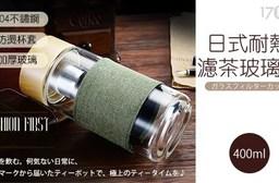 日式濾茶耐熱玻璃隨行杯