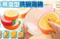 加厚款超強吸力水果造型洗碗海綿