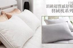 輕柔蓬鬆舒眠枕