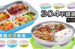 304不鏽鋼大容量餐盤保溫飯盒/便當盒