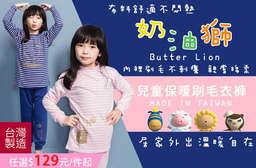 氣溫不斷下降,快為寶貝準備暖呼呼的保暖衣褲吧!【台灣製奶油獅兒童保暖刷毛衣褲】親膚溫暖好舒服,不怕寶貝受涼,褲管束口還能抗冷風灌入! 每件只要129元起,即可享有台灣製奶油獅兒童保暖刷毛衣褲 〈任選1件/2件/4件/8件/12件,款式/顏色可選:立領款(粉條紋/藍條紋)/圓領款(粉條紋/藍條紋)/長褲(粉色/藍色),尺寸可選:S(110)/M(120)/L(130)/XL(140)/XXL(150)〉