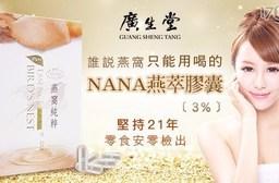 【廣生堂】NANA燕萃膠囊3%