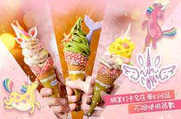 夢幻冰品、網美聚集地!【Uni Cone魔法棒冰淇淋】香甜濃醇的冰淇淋上頭,以多彩糖果點綴,帶來超繽紛的視覺感受!淺嚐一口,幸福瞬間發酵,滿足您的少女心! 中山區 只要69元,即可享有【Uni Cone魔法棒冰淇淋】週五至週日可抵用100元消費金額〈特別推薦:獨角獸UNICORN、童話世界FAIRY TALE、美人魚MERMAID、公主派對PRINCESS PARTY〉