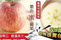 【一等鮮】梨山蜜蘋果