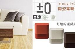 正負零±0 Ceramic 陶瓷電暖器 XHH-Y030