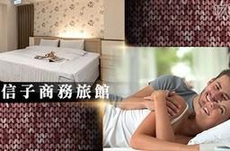 風信子商務旅館-簡單愛~你儂我儂休息專案