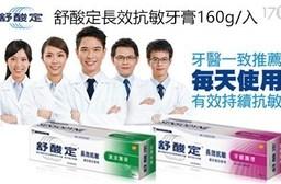 【舒酸定】長效抗敏-清涼薄荷配方160g(綠)