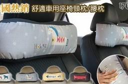 韓國熱銷舒適車用座椅頸枕/腰枕
